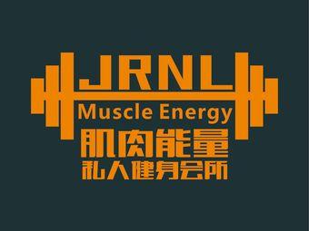 肌肉能量私人健身会所