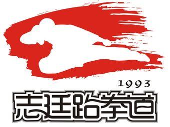 志廷跆拳道·综合格斗