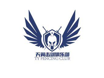 天翼击剑俱乐部