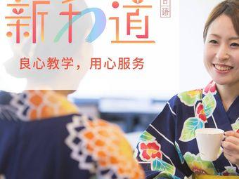 新和道日本语私塾
