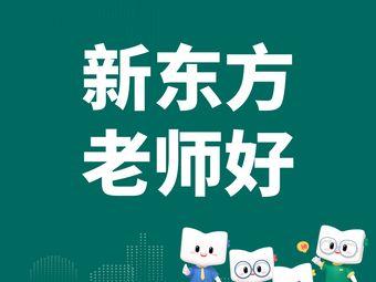 新东方(郫都校区)