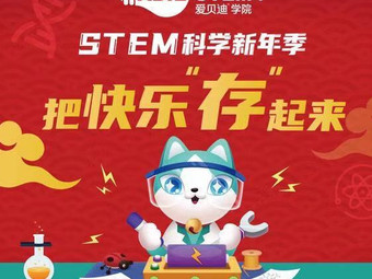 爱贝迪学院STEM科学实验机器人科创少儿编程(龙蟠汇中心店)