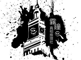 雾钟真相推理社(剧本狼人杀)