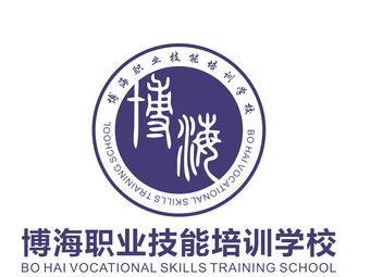 银川博海职业技能培训学校