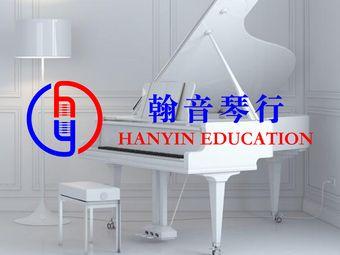 翰音琴行(丽丰一品分校)