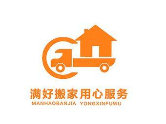芜湖满好装卸搬家公司
