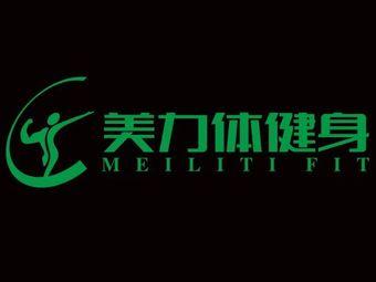 MEILITIFIT美力体健身(中南店)