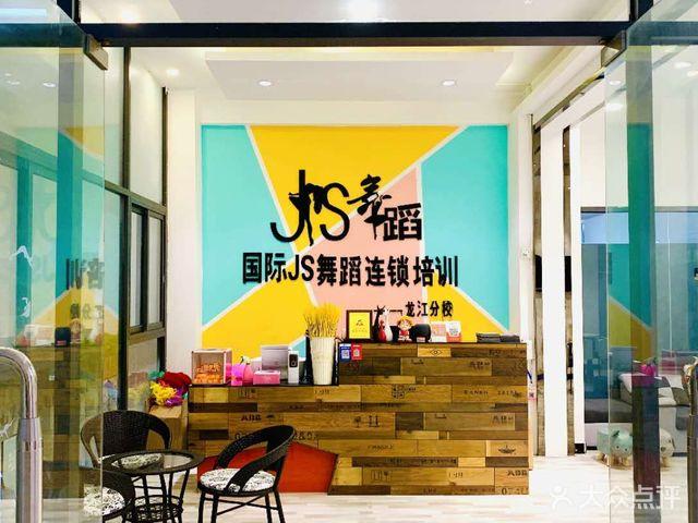 国际JS舞蹈培训(龙江分校)