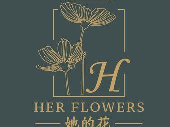 Her flower 花艺