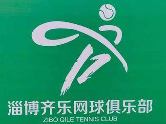 齐乐网球俱乐部室内网球馆