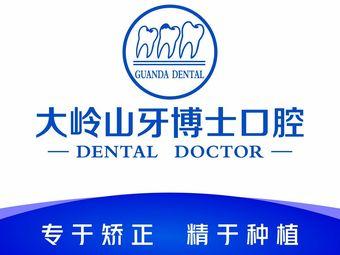 牙博士口腔(大岭山院区)