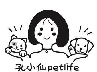 孔小仙Pet Life私宠管家
