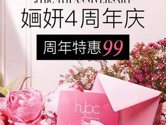 HBC·婳妍SPA奢享会所