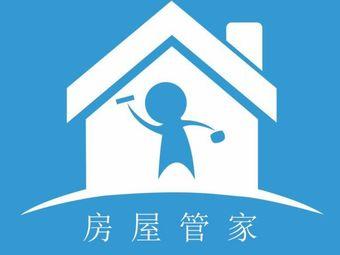 房屋管家翻新维修(华阳店)