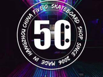 50滑板培训(滨江店)