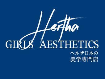 赫莎日式高端美学中心