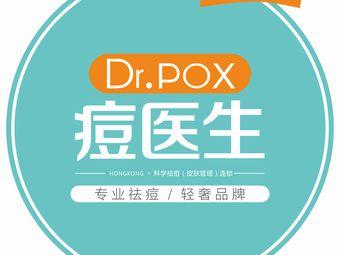 Dr.POX痘醫生科學祛痘連鎖(中山利和旗艦店)