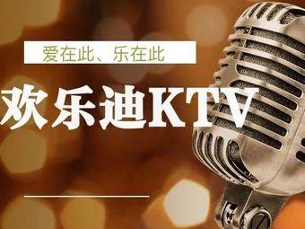 欢乐迪KTV(小寨店)