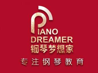 钢琴梦想家艺术中心(文化广场店)