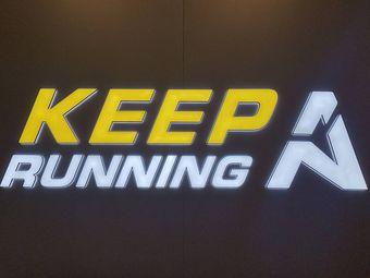 KEEP RUNNING私教健身馆