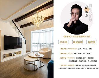 豪华型140平米复式法式风格客厅欣赏图