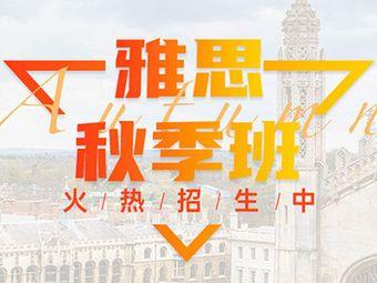 环球教育雅思托福国际课程留学语言培训学校(福州分校)