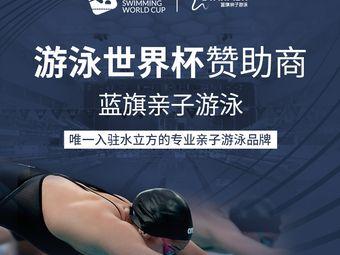 蓝旗亲子游泳(观山湖中心店)