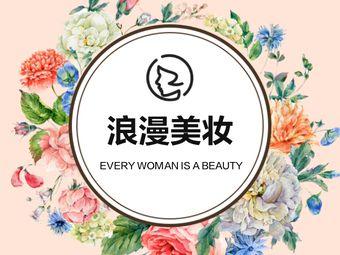 浪漫美妆·美甲·纹绣·美容