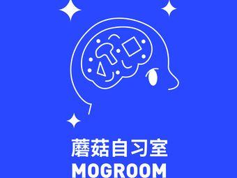 蘑菇自习室Lite(长江路店)