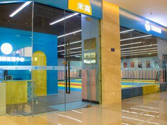米高国际轮滑中心(城光店)