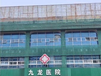 江阴九龙医院
