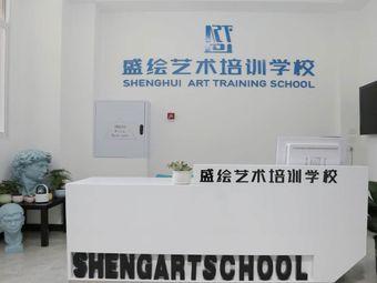 盛绘艺术培训学校