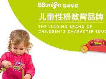 BBunion国际早教(龙湖金楠天街店)