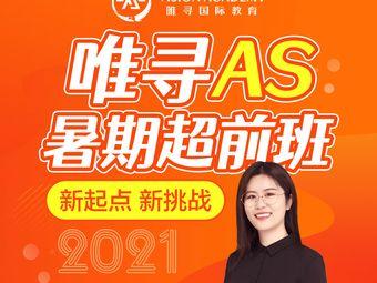 唯寻国际课程ALevel IB AP雅思托福SAT(太古里校区)