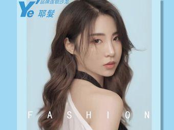 Ye耶髮品牌连锁沙龙(拓东店)
