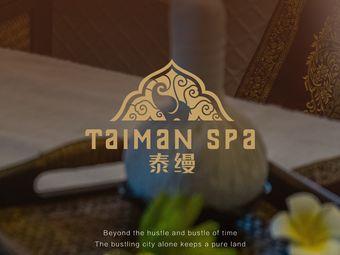 泰缦•泰式古法按摩SPA
