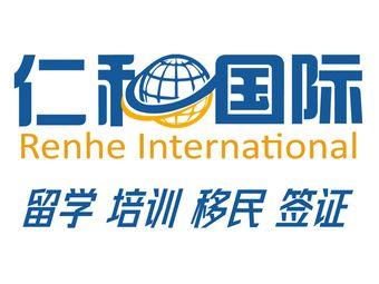 仁和国际留学培训