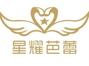 星耀芭蕾舞蹈中心