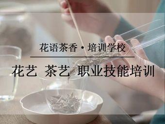 花语茶香花艺茶艺培训