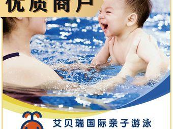 艾贝瑞国际亲子游泳中心(园区中心店)