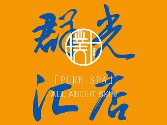 PURE SPA璞玉
