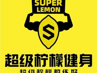 超级柠檬健身(天虹广场店)