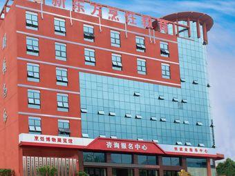 新东方烹饪学院(孟关校区)
