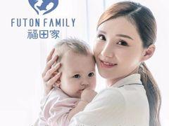 福田家母婴护理产后修复中心