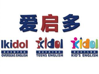 爱启多英语