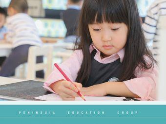 半岛教育 · 珠海高新区半岛幼儿园