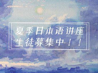月曜日本语(珠江新城店)