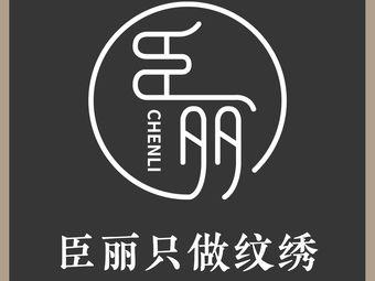 臣丽纹眉全国连锁(昆明店)