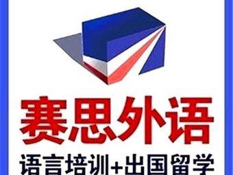 赛思外语学校(李村苏宁大厦店)