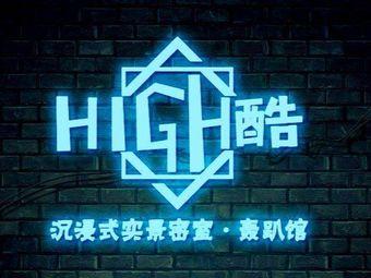 High酷·沉浸式实景密室(星火店)